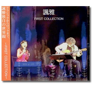 諷雅 FIRST COLLECTION CD