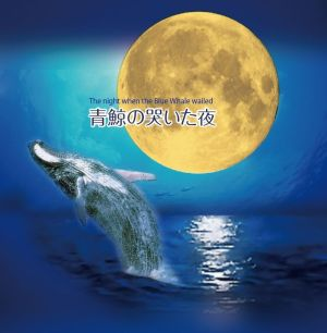『青鯨の哭いた夜』The night when the Blue Whale wailed